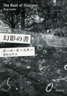幻影の書 新潮文庫