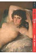 もっと知りたいゴヤ 生涯と作品 アート・ビギナーズ・コレクション