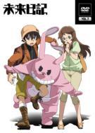 未来日記 DVD 第7巻