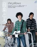 音楽と人 2012年2月号