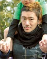 音楽と人 2012年4月号