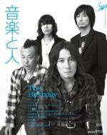 音楽と人 2012年 8月号