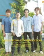 音楽と人 2012年 10月号