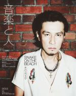 音楽と人 2012年 11月号