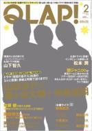 QLAP! 2012年 2月号