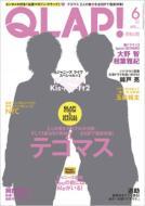 QLAP! 2012年6月号