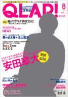 QLAP! 2012年8月号