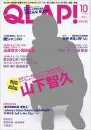 QLAP! 2012年10月号