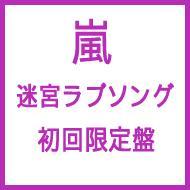 迷宮ラブソング (+DVD)【初回限定盤】