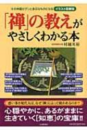 「禅」の教えがやさしくわかる本 イラスト図解版