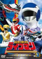 スーパー戦隊シリーズ::超獣戦隊ライブマン VOL.3