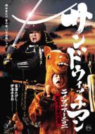 サンドウィッチマン ライブ2011 新宿与太郎完結篇
