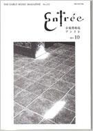 古楽情報誌 アントレ 2011年10月号 Vol.232