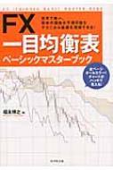FX 一目均衡表ベーシックマスターブック