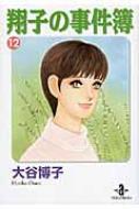 翔子の事件簿 12 秋田文庫