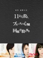原作:東野圭吾 3作品 DVD-BOX 「11文字の殺人」「ブルータスの心臓」「回廊亭殺人事件」