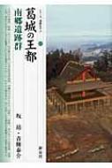 葛城の王都・南郷遺跡群 シリーズ「遺跡を学ぶ」
