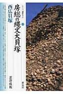 房総の縄文大貝塚・西広貝塚 シリーズ「遺跡を学ぶ」