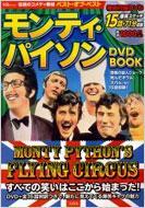 モンティ・パイソン DVD BOOK 宝島mook