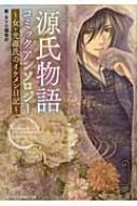 「源氏物語」コミックアンソロジー 女・光源氏のイケメン日記 あすかコミックスDX