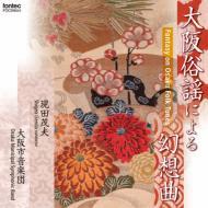 大阪俗謡による幻想曲: 現田茂夫 / 大阪市音楽団