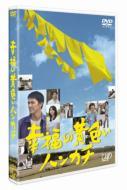 幸福の黄色いハンカチ