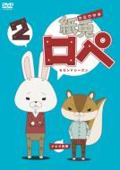 紙兎ロペ2(セカンドシーズン)