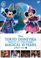 Tokyo DisneySea Magical 10 Years Regular Show Version