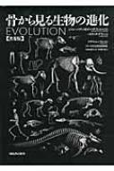 骨から見る生物の進化 普及版