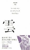 雲 百年文庫