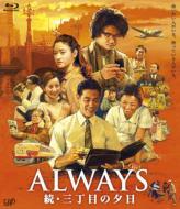 ALWAYS 続・三丁目の夕日 Blu-ray