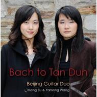 Bach To Tan Dun: Beijing Guitar Duo