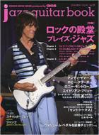ムック jazz guitar book[ジャズギターブック] Vol.31