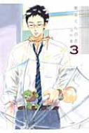 関根くんの恋 3 エフコミックス