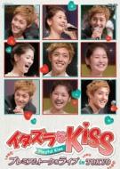 イタズラなKiss〜Playful Kiss プレミアムトーク&ライブ in TOKYO