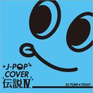 J-POPカバー伝説 IV mixed by DJ FUMI★YEAH!