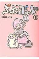 ぶたボット 1 マイクロマガジン☆コミックス