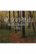 東京の里山 狭山丘陵の四季