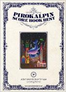 SCORE BOOK ピロカルピン BEST