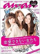 恋愛できない女たち パーフェクト恋愛BOOK MAGAZINE HOUSE MOOK