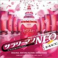 [salaryman Neo Gekijou Ban(Warai)] Original Soundtrack