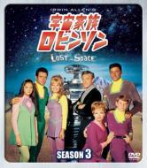 宇宙家族ロビンソン シーズン3 SEASONSコンパクト・ボックス