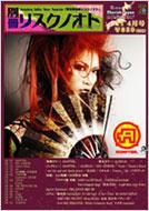 別冊リスクノオト 2011年4月号