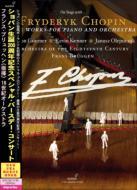 『ショパン生誕200周年スペシャル・バースデー・コンサート』 ゲルナー、ケナー、オレイニチャク、ブリュッヘン&18世紀オーケストラ(2010)(2DVD)