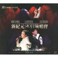 鄭少秋、汪明全、喜多郎 新紀元2011演唱會