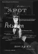 KENTARO KOBAYASHI LIVE POTSUNEN 2011 『THE SPOT』