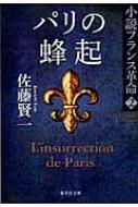 パリの蜂起 小説フランス革命 2 集英社文庫
