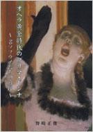 オペラ黄金時代のプリマ・ドンナ 名ソプラノたちの肖像