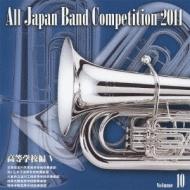 第59回 2011 全日本吹奏楽 コンク-ル全国大会 10 高等学校編 5