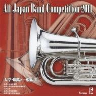 第59回 2011 全日本吹奏楽 コンク-ル全国大会 12 大学・職場・一般編 2